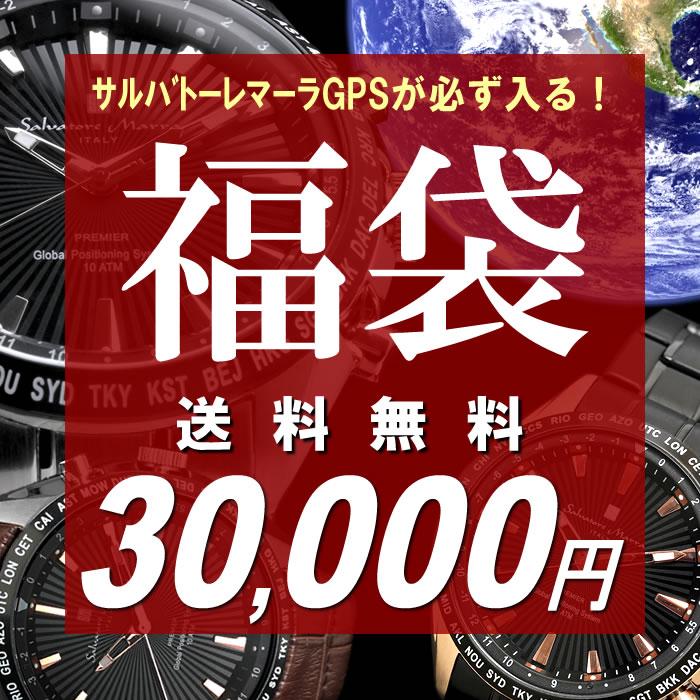 【最大1000円OFFクーポン】 福袋 2019 サルバトーレマーラ GPS搭載 腕時計が必ず入る メンズ腕時計2点 財布1点 合計3点セット 数量限定 送料無料 ウォッチ ランキング ブランド