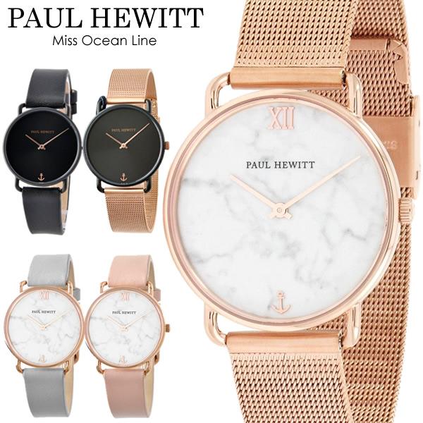 ポールヒューイット 腕時計 レディース メッシュベルト 革ベルト レザーベルト 人気 ブランド ランキング クオーツ 33mm シンプル PAUL HEWITT