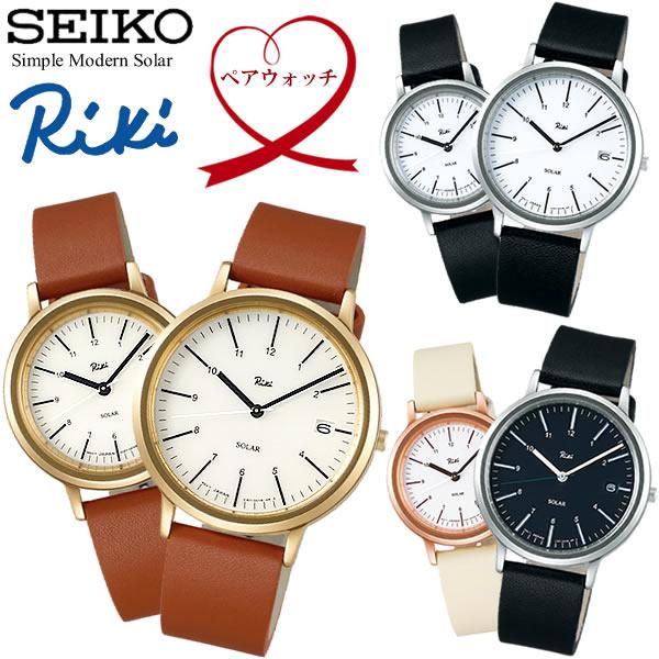 SEIKO ALBA セイコー Riki リキ ソーラー腕時計 ペアウォッチ デザインウォッチ 日常生活防水 日付カレンダー シンプル モダン 36mm×28.7mm RIKI-PAIR