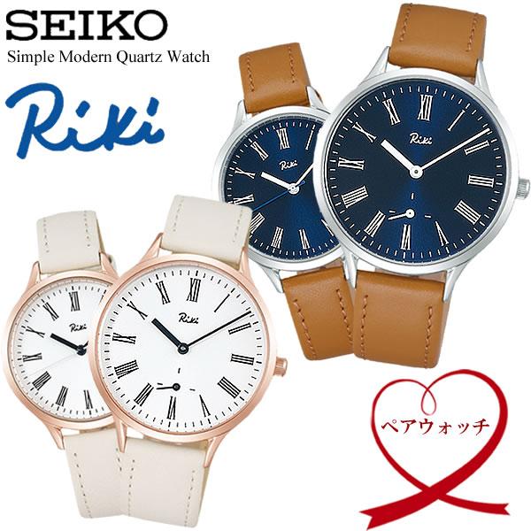 SEIKO ALBA セイコー Riki リキ クオーツ腕時計 ペアウォッチ デザインウォッチ 日常生活防水 カーブ無機ガラス 牛皮革ベルト ブランド シンプル RIKI-PAIR2