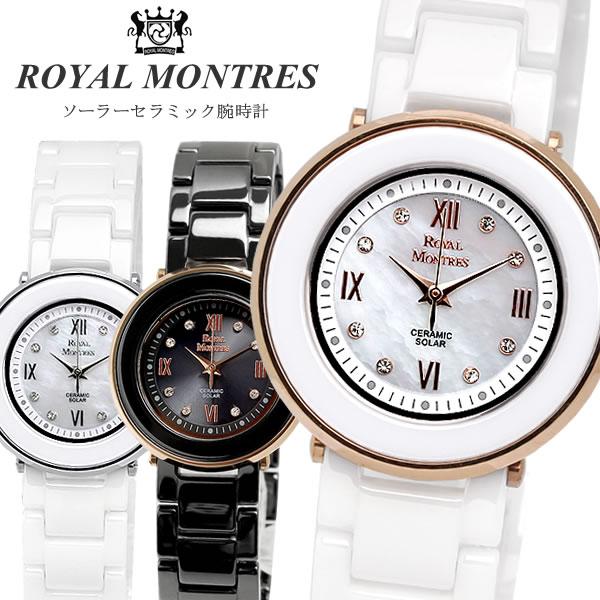 ROYAL MONTRES ロイヤルモントレス ソーラー 光発電 セラミック 腕時計 レディース 3気圧防水 8ポイントストーン 強化ガラス 上品 シェル文字盤 RM-0009L