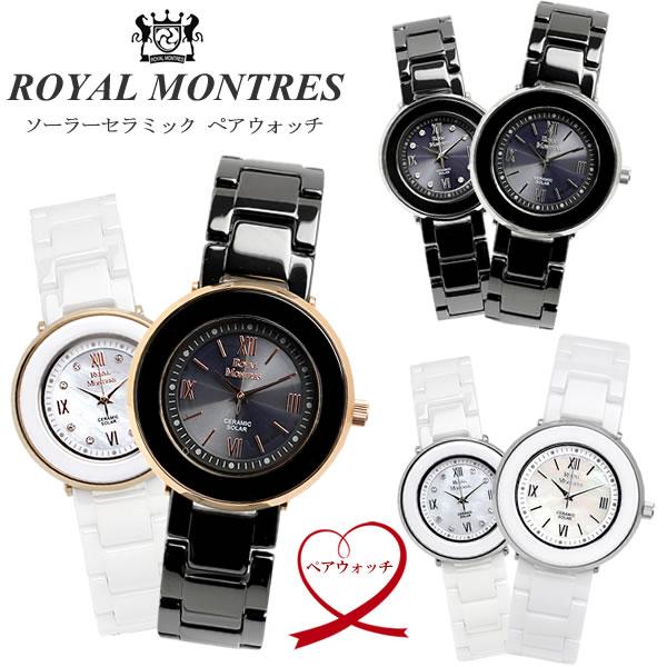 ROYAL MONTRES ロイヤルモントレス ソーラー 光発電 セラミック ペアウォッチ 腕時計 ユニセックス 3気圧防水 3針 強化ガラス 上品 おすすめ 夫婦 カップル