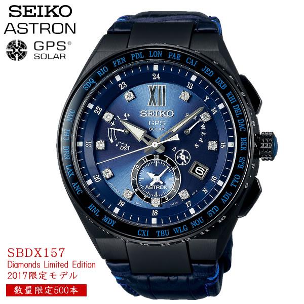 【送料無料】SEIKO ASTRON セイコー アストロン GPS衛星電波ソーラー 腕時計 ウォッチ メンズ 男性用 10気圧防水 数量限定 sbxb157