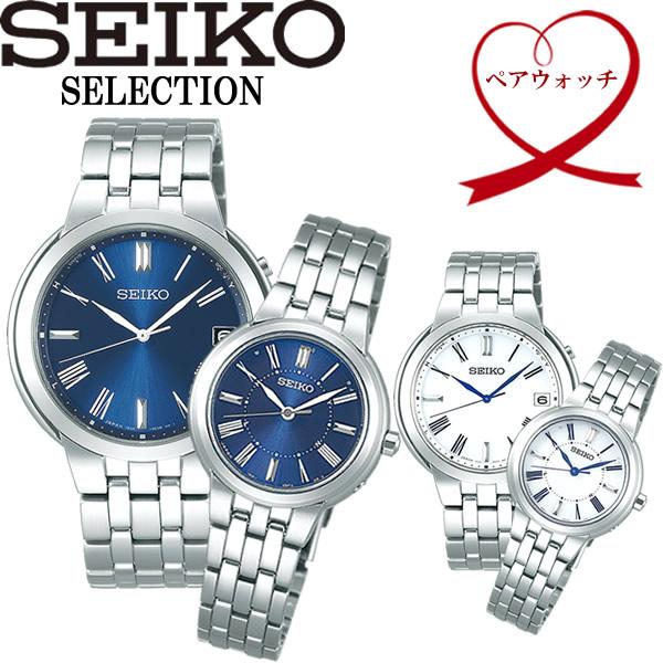【送料無料】seiko セイコー selection セレクション ソーラー電波 10気圧防水 腕時計 ウォッチ ペアウォッチ sbtm263 265 ssdy023 025