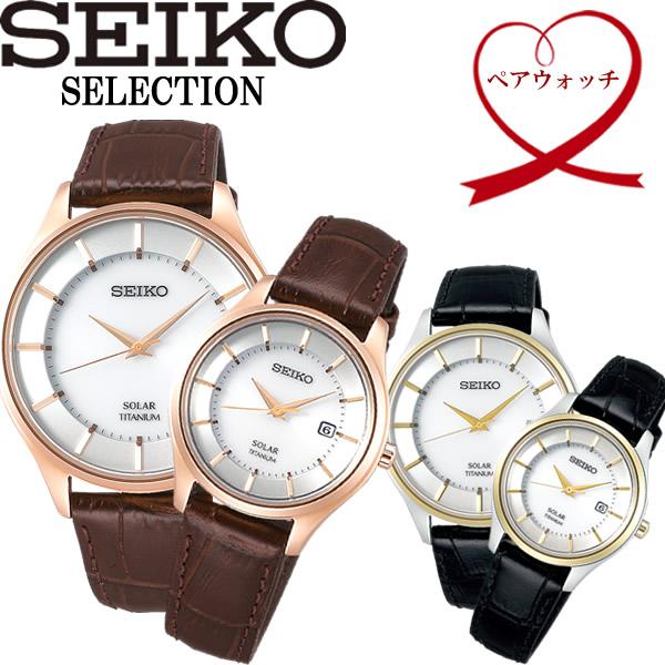【送料無料】seiko セイコー selection セレクション ソーラー 10気圧防水 腕時計 ウォッチ ペアウォッチ sbpx104 106 stpx044 046