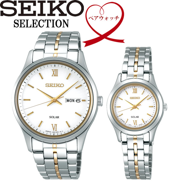 【送料無料】seiko セイコー selection セレクション ソーラー 10気圧防水 腕時計 ウォッチ ペアウォッチ sbpx071 stpx011