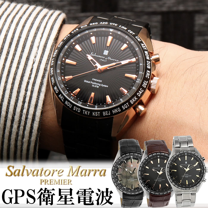 【スーパーSALE】【半額以下】【Salvatore Marra】 サルバトーレマーラ GPS 衛星電波時計 電波 腕時計 メンズ 限定モデル SM17118 ブランド ランキング ウォッチ 電波時計 父の日 ギフト