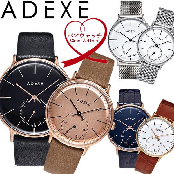 【送料無料】ADEXE アデクス ペアウォッチ 腕時計 ウォッチ クオーツ ユニセックス メンズ レディース スモールセコンド シンプル 二本セット 41mm 33mm