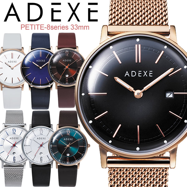 ADEXE アデクス PETIT 腕時計 ウォッチ クオーツ ユニセックス メンズ レディース デイトカレンダー シンプル 33mm