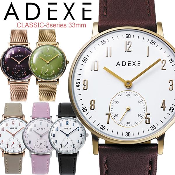 ADEXE アデクス CLASSIC 腕時計 ウォッチ クオーツ ユニセックス メンズ レディース スモールセコンド シンプル 33mm