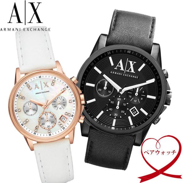 【ペアウォッチ】ARMANI EXCHANGE アルマーニエクスチェンジ 腕時計 クオーツ メンズ レディース AX2098 AX4364 2本セット