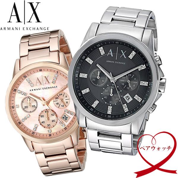 【送料無料】ARMANI EXCHANGE アルマーニエクスチェンジ 腕時計 クオーツ メンズ レディース ペアウォッチ AX2092 AX4326 2本セット