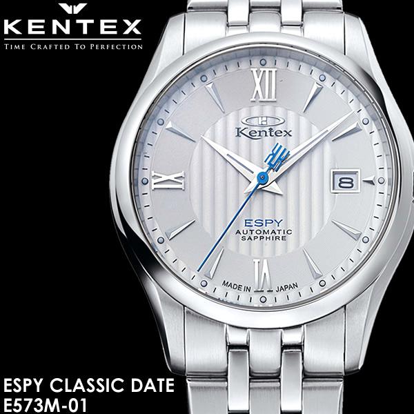 【送料無料】KENTEX ケンテックス 腕時計 ウォッチ 日本製 made in japan メンズ 男性用 自動巻き 10気圧防水 デイトカレンダー E573M-01