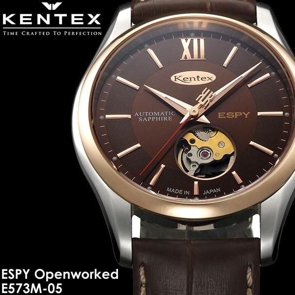 【送料無料】KENTEX ケンテックス 腕時計 ウォッチ 日本製 made in japan メンズ 男性用 自動巻き 10気圧防水 E573M-05