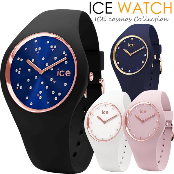 ICEWATCH アイスウォッチ ICE COSMOS アイスコスモ 腕時計 メンズ レディース クオーツ 10気圧防水 シリコン ice-cm