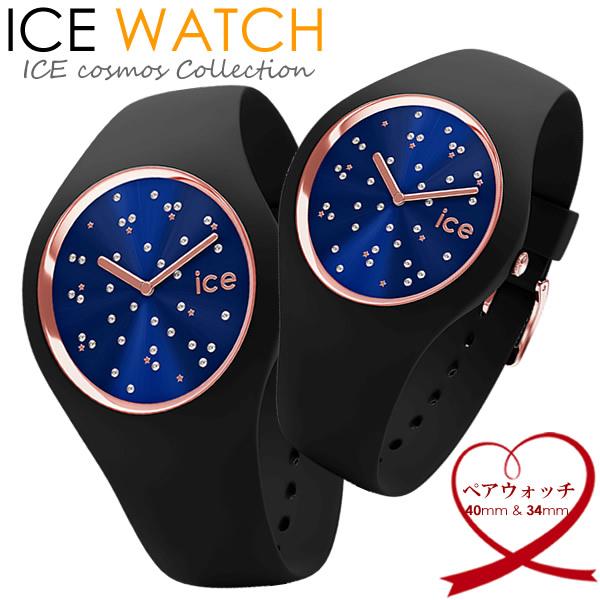 【ペアウォッチ】ICEWATCH アイスウォッチ ICE COSMOS アイスコスモ ペア 腕時計 メンズ レディース 2本セット 10気圧防水 シリコンラバー