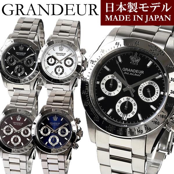 【送料無料】GRANDEUR グランドール 腕時計 日本製 メンズ クオーツ 10気圧防水 クロノグラフ JGR004W