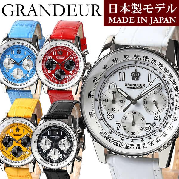 【送料無料】GRANDEUR グランドール 腕時計 日本製 メンズ クオーツ 日常生活防水 日付カレンダー 24時間計 クロノグラフ JOSC028W