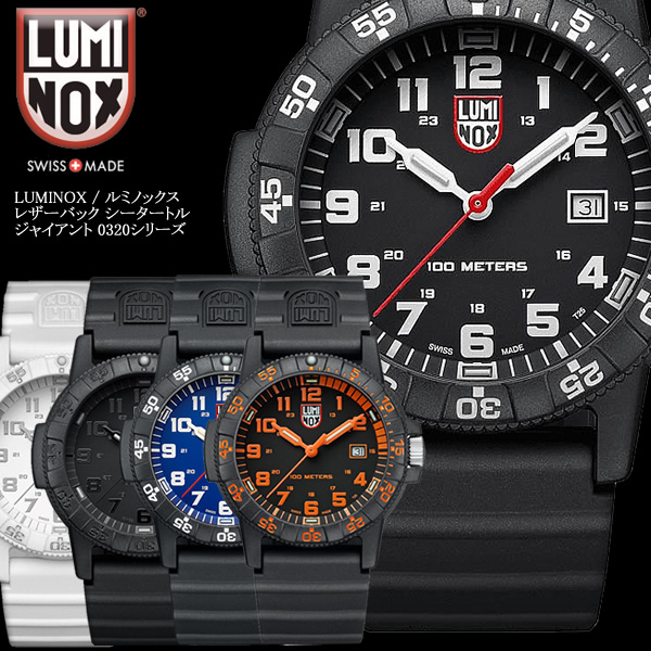 【送料無料】LUMINOX ルミノックス LEATHERBACK SEA TURTLE GIANT 腕時計 ウォッチ クオーツ 10気圧防水 メンズ 男性用 lumi-02