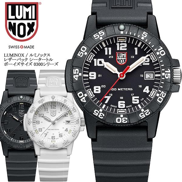 【送料無料】LUMINOX ルミノックス LEATHERBACK SEA TURTLE GIANT 腕時計 ウォッチ クオーツ 10気圧防水 ユニセックス メンズ レディース lumi-03