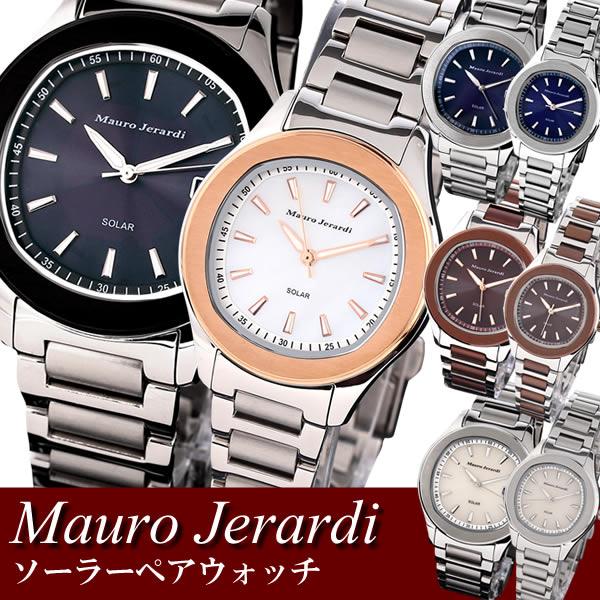 【送料無料】Mauro Jerardi マウロジェラルディ ペアウォッチ 腕時計 メンズ レディース ソーラー 日常生活防水 mj-pair3 バレンタイン