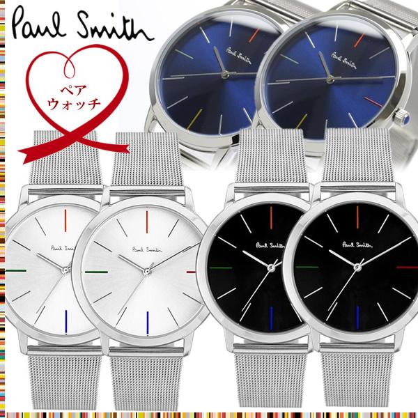 【ペアウォッチ】ポールスミス Paul Smith 腕時計 ステンレスメッシュベルト MA 41mm×41mm クオーツ 日本製ムーブメント 日常生活防水 シンプル カップル PS-PAIR バレンタイン