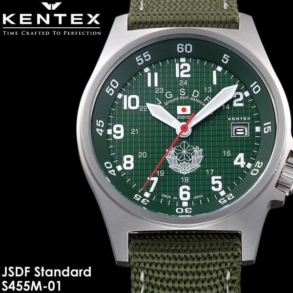 【ケンテックス Kentex】 陸上自衛隊モデル JSDF 腕時計 メンズ ミリタリー 10気圧防水 カレンダー S455M-01 ミリタリー うでどけい Men's