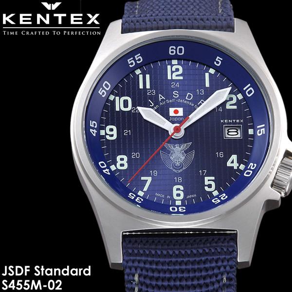 【送料無料】KENTEX ケンテックス 腕時計 ウォッチ 日本製 made in japan メンズ 男性用 クオーツ 10気圧防水 S455M-02