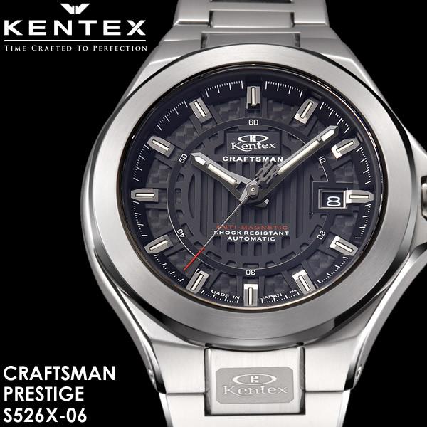 【送料無料】KENTEX ケンテックス 腕時計 ウォッチ 日本製 made in japan メンズ 男性用 自動巻き 10気圧防水 S526X-06