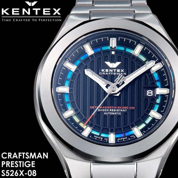 【送料無料】KENTEX ケンテックス 腕時計 ウォッチ 日本製 made in japan メンズ 男性用 自動巻き 10気圧防水 S526X-08