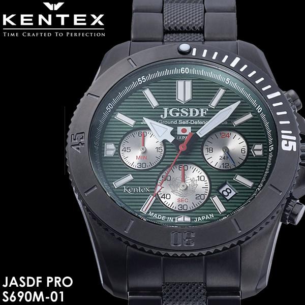 【送料無料】KENTEX ケンテックス 腕時計 ウォッチ 日本製 made in japan メンズ 男性用 クオーツ 10気圧防水 S690M-01