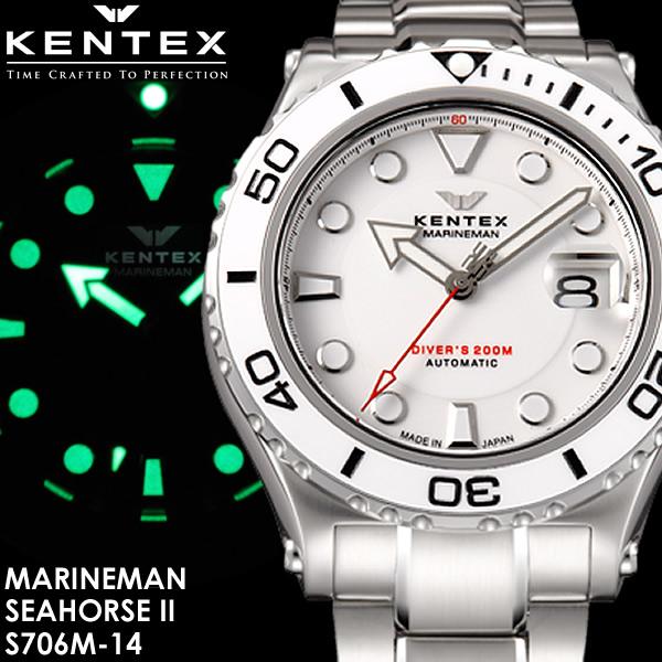 【送料無料】KENTEX ケンテックス 腕時計 ウォッチ 日本製 made in japan メンズ 男性用 自動巻き 200m潜水防水 S706M-14
