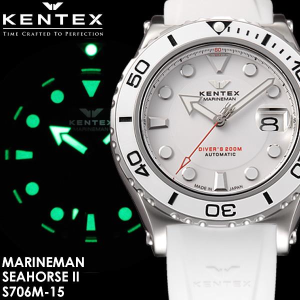 【送料無料】KENTEX ケンテックス 腕時計 ウォッチ 日本製 mede in japan メンズ 男性用 自動巻き 200m潜水防水 S706M-15