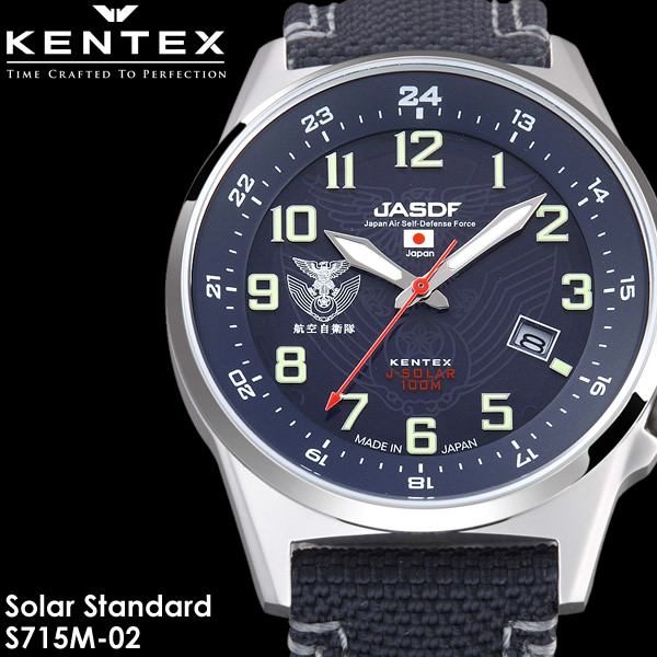 【ケンテックス Kentex】 航空自衛隊 JSDF ソーラースタンダード 腕時計 メンズ ミリタリー 10気圧防水 カレンダー S715M-02 ミリタリー うでどけい Men's