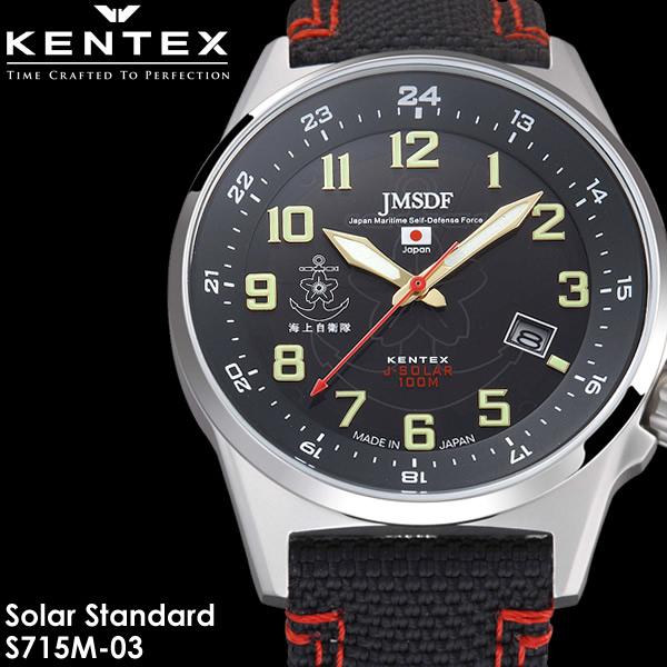 【ケンテックス Kentex】 海上自衛隊 JSDF ソーラースタンダード 腕時計 メンズ 10気圧防水 カレンダー S715M-03 ミリタリー うでどけい Men's