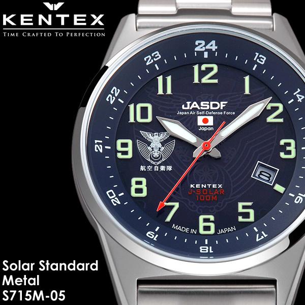 【送料無料】KENTEX ケンテックス 腕時計 ウォッチ 日本製 made in japan メンズ 男性用 ソーラー 10気圧防水 S715M-05