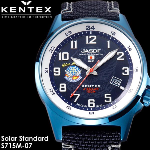 【送料無料】KENTEX ケンテックス 腕時計 ウォッチ 日本製 made in japan メンズ 男性用 ソーラー 10気圧防水 S715M-07