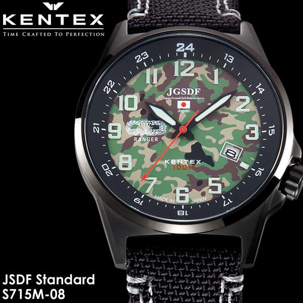 【送料無料】KENTEX ケンテックス 腕時計 ウォッチ 日本製 made in japan メンズ 男性用 クオーツ 10気圧防水 S715M-08