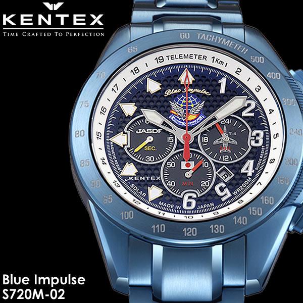 【送料無料】KENTEX ケンテックス 腕時計 ウォッチ 日本製 made in japan メンズ 男性用 ソーラー 20気圧防水 S720M-02