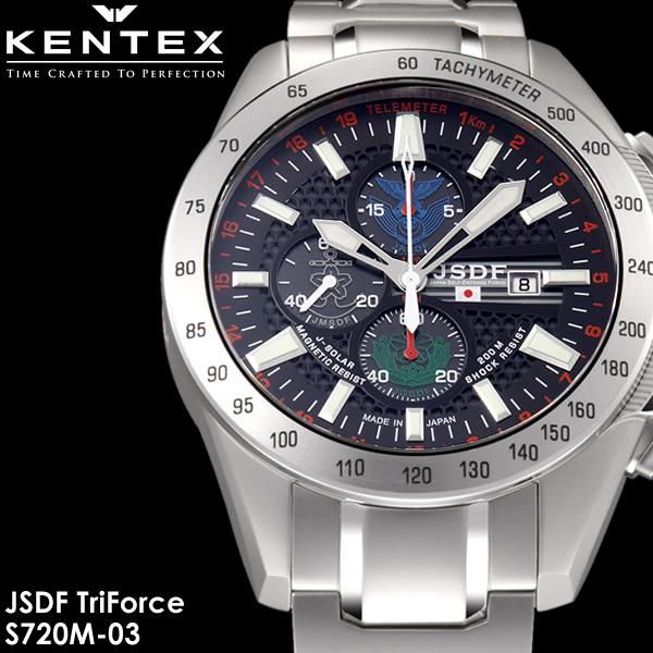 【送料無料】KENTEX ケンテックス 腕時計 ウォッチ 日本製 made in japan メンズ 男性用 ソーラー 20気圧防水 S720M-03