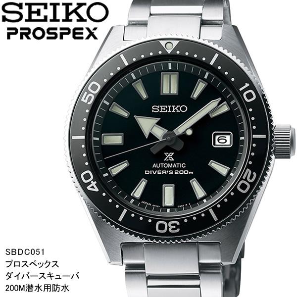 【送料無料】SEIKO セイコー PROSPEX プロスペック ダイバースキューバ メンズ 腕時計 自動巻き 200m潜水用防水 sbdc051