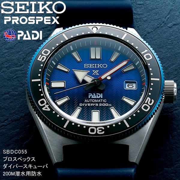 【最大1000円クーポン】 【送料無料】SEIKO セイコー PROSPEX プロスペック PADIスペシャルモデル メンズ 腕時計 自動巻き 200m潜水用防水 sbdc055