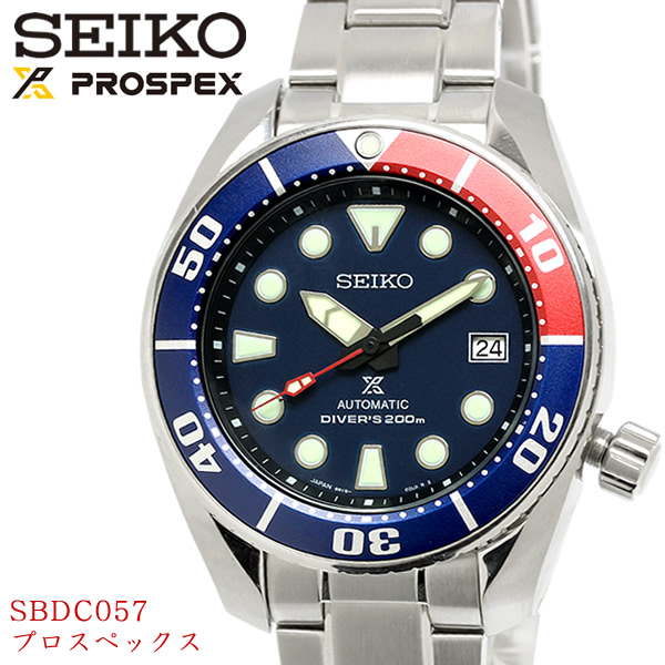 【送料無料】SEIKO セイコー PROSPEX プロスペック ダイバースキューバ メンズ 男性用 腕時計 ウォッチ 自動巻き 200m潜水用防水 sbdc057 ギフト