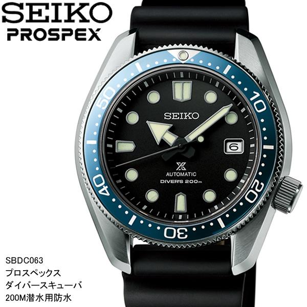 【送料無料】SEIKO セイコー PROSPEX プロスペック ヒストリカルコレクション ダイバースキューバ メンズ 腕時計 自動巻き 200m潜水用防水 sbdc063