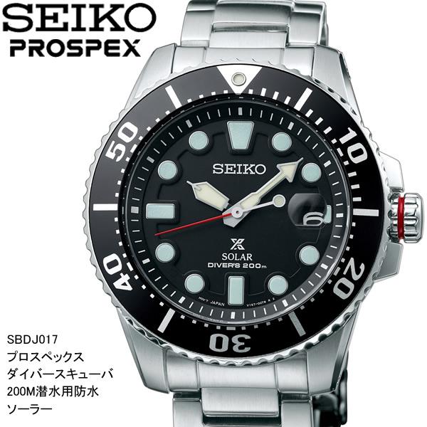 【送料無料】SEIKO PROSPEX セイコー プロスペックス 腕時計 ウォッチ メンズ 男性用 ソーラー 200m潜水用防水 sbdj017