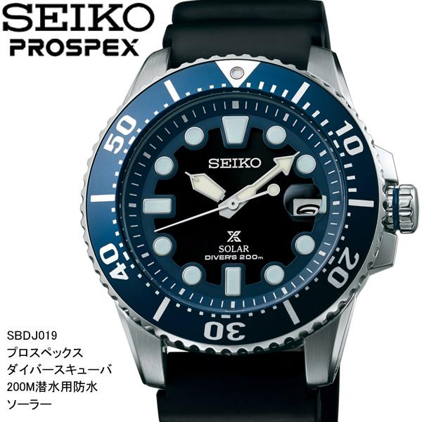 【送料無料】SEIKO PROSPEX セイコー プロスペックス 腕時計 ウォッチ メンズ 男性用 ソーラー 200m潜水用防水 sbdj019