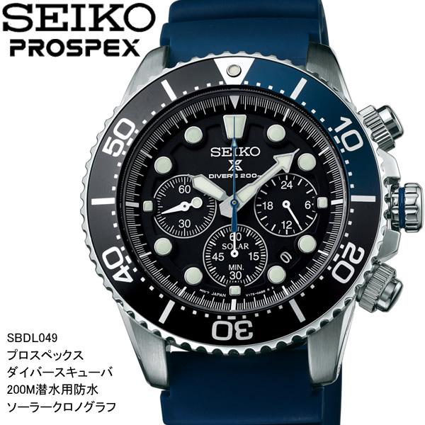 【送料無料】seiko セイコー PROSPEX プロスペックス 腕時計 ウォッチ メンズ 男性用 ソーラー 200m防水 ストップウォッチ sbdl049