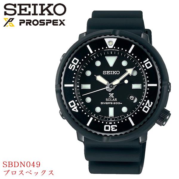 【送料無料】SEIKO セイコー PROSPEX プロスペックス 腕時計 ウォッチ メンズ 男性用 ソーラー 200M防水 sbdn049