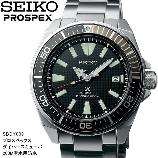 【送料無料】SEIKO セイコー PROSPEX プロスペック ダイバースキューバ メンズ 腕時計 自動巻き 200m潜水用防水 sbdy009