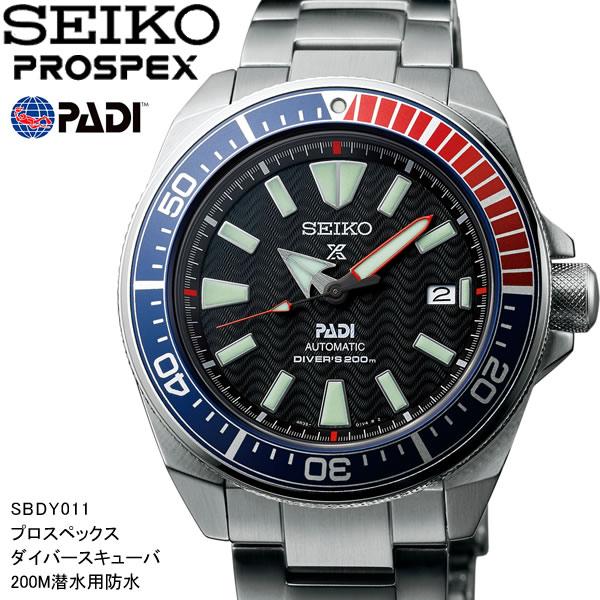 【送料無料】SEIKO セイコー PROSPEX プロスペック PADI限定モデル ダイバースキューバ メンズ 腕時計 自動巻き 日付カレンダ- 200m潜水用防水 sbdy011